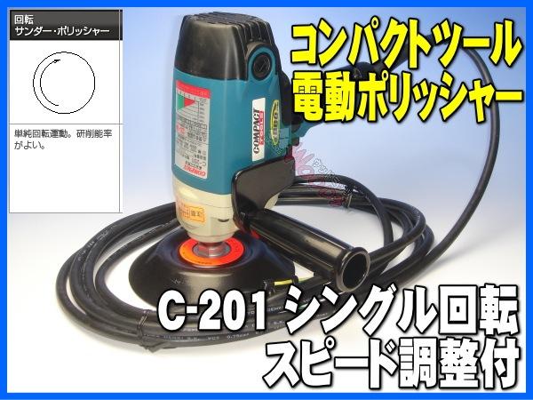 コンパクトツール電動ポリッシャー c-201 シングル回転 スピード調整付モデル サンダーポリッシャー 磨き 研磨 下地処理 キズ消し
