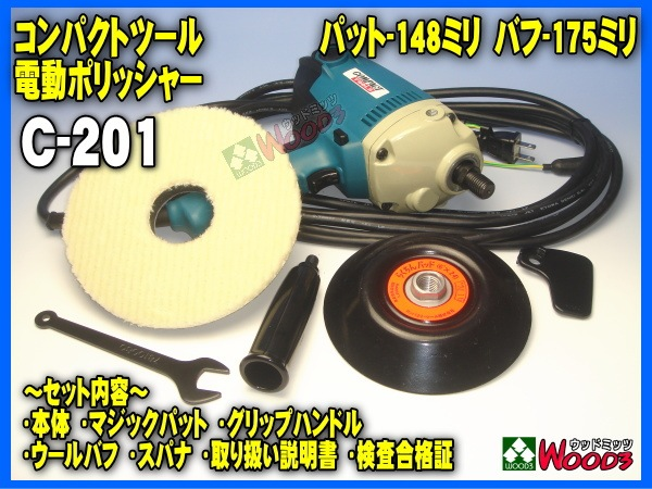 compacttool シングルポリッシャー c201 セット内容