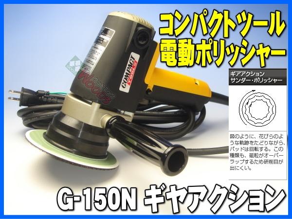 コンパクトツール電動ポリッシャー g-150n ギヤアクション サンダーポリッシャー 磨き 研磨 仕上げ 艶出し