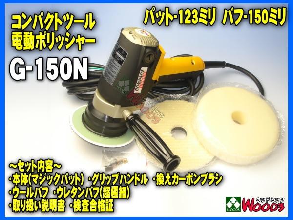 compacttool シングルポリッシャー g150n セット内容