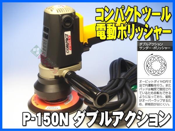 コンパクトツール電動ポリッシャー p-150n ダブルアクション サンダーポリッシャー 磨き 仕上げ 艶出し ポリッシング
