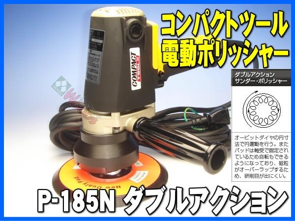 コンパクトツール電動ポリッシャー p-185n ダブルアクション サンダーポリッシャー 磨き 仕上げ 艶出し ポリッシング