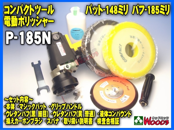 compacttool シングルポリッシャー p185n セット内容 液体コンパウンド付属