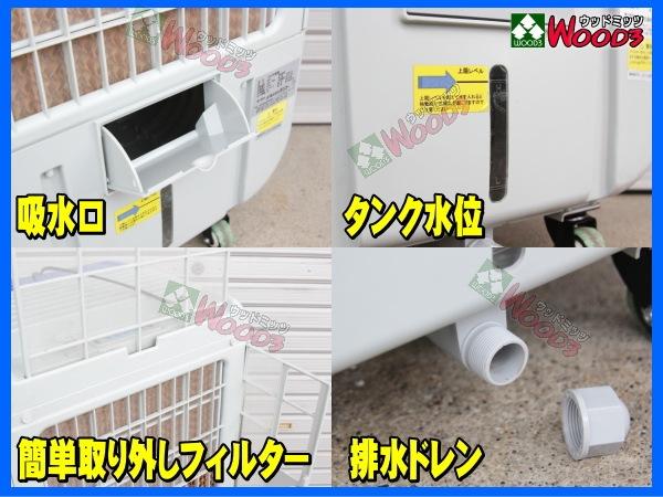 サンコー sanko 25exn エコ冷風機 eco冷風機 業務用