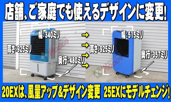 モデルチェンジ! サンコー sanko 20EXN→25exn eco冷風機