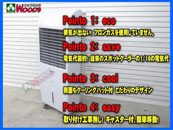 サンコー エコ冷風機