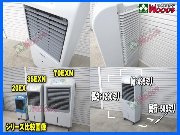 サンコー sanko 35exn 業務用 eco冷風機 エコ冷風機