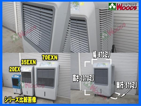 サンコー sanko 70exn エコ冷風機 eco冷風機 業務用