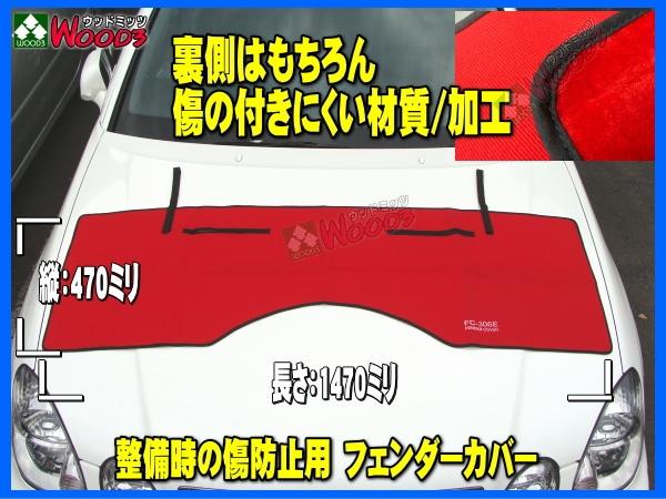 整備時の傷防止用 フェンダーカバーサイズ470ミリ×1470ミリ