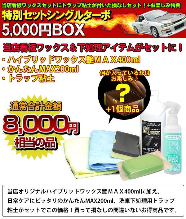 洗車用品 ケミカル