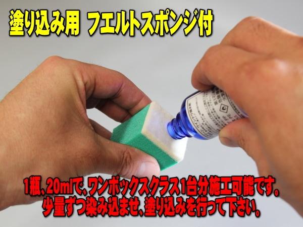 塗りこみ用フエルトスポンジ付 ケーエムクリーンシリーズ ウインドウ撥水剤