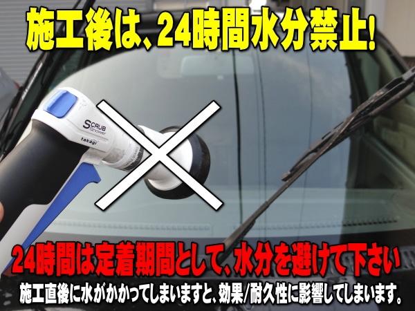 施工後は、24時間水分禁止! 24時間は定着期間として水分を避けて下さい!