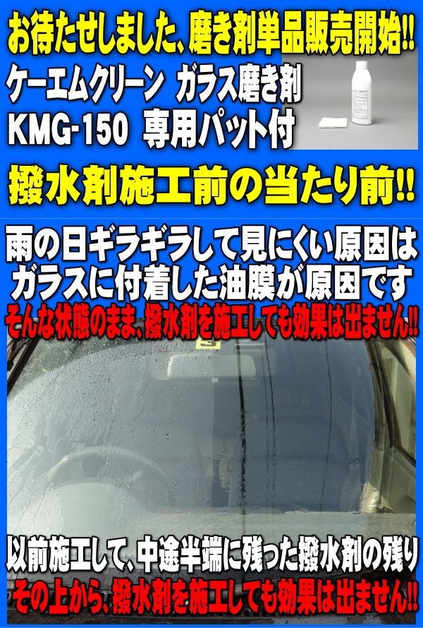 ケーエムクリーン kmg-150 ガラス磨き剤 ウロコ取り 油膜取り ウインドウ撥水剤施工前の下地処理に!