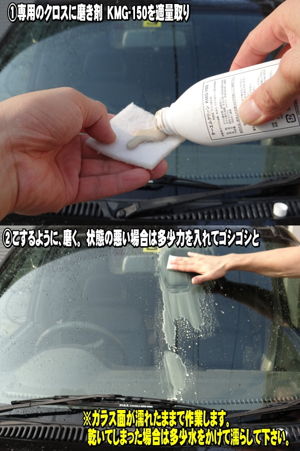 専用のクロスに磨き剤kmg-150を定期量取り、こするように磨く。