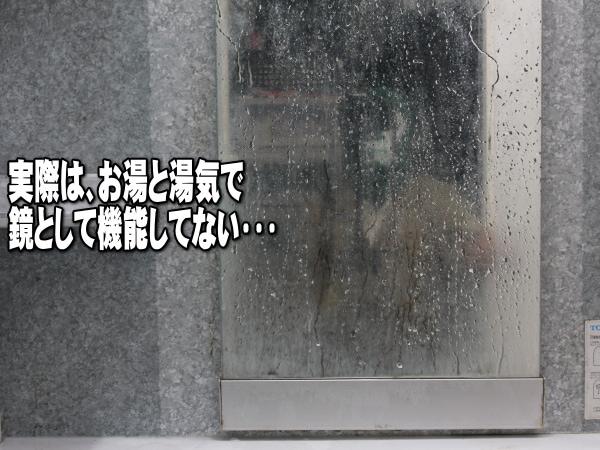 実際は、お湯と湯気で鏡として機能しないほどひどい状態。