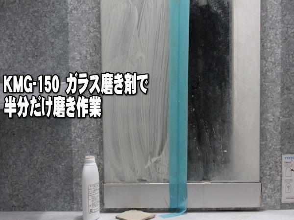 ガラス磨き剤テスト kmg-150ガラス磨き剤で半分だけ磨き作業
