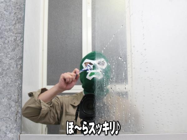 ほ〜らスッキリ。 これでお風呂場での髭剃りも安心。