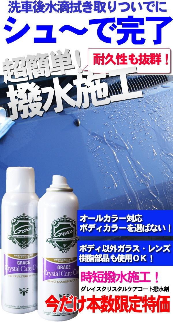 洗車後水滴拭き取りついでにシュ〜で完了 超簡単撥水施工 耐久性も抜群 グレイス クリスタルケアコート 撥水剤