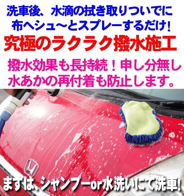洗車後、拭き取りついでクロスにシュ〜するだけ! 究極の撥水施工