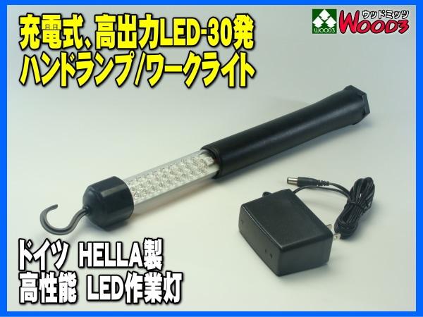 充電式、高出力LED-30発 ハンドランプ・ワークライト ヘラー led作業灯