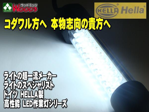 コダワル方へ、本物志向の貴方へ ライトの超一流メーカー ライトのスペシャリスト ドイツ hella社製 高性能led作業灯