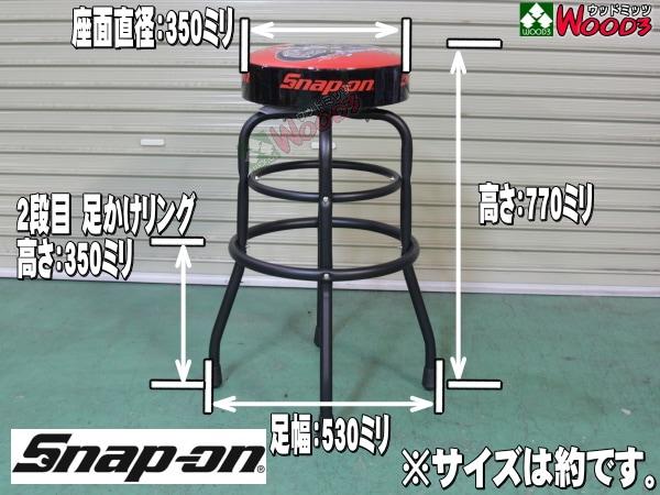 スナップオン ショップスツール 座面直径350ミリ、足元幅500ミリ×高さ770ミリ