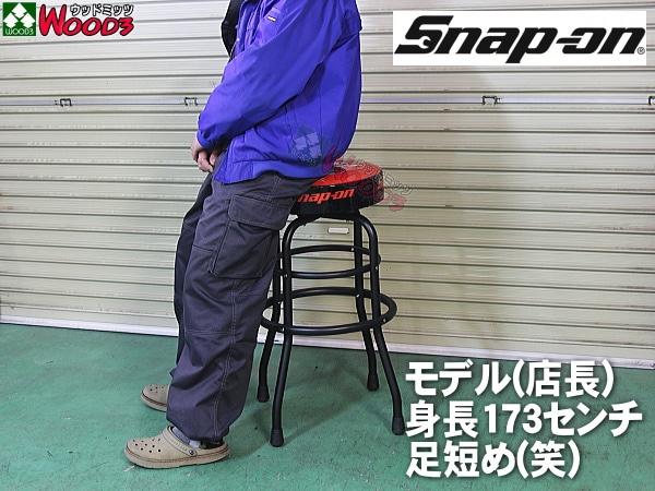snap-on スナップオン ショップスツール イメージ画像