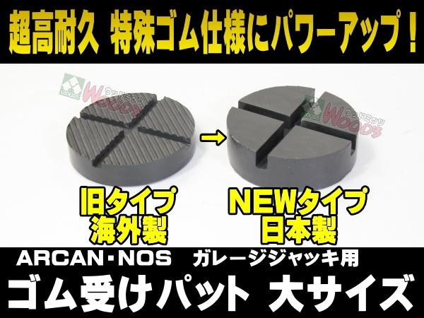 超高耐久 特殊ゴム仕様にパワーアップ! アルカン ARCAN NOS ジャッキ用 ゴムパット ゴム受けパット