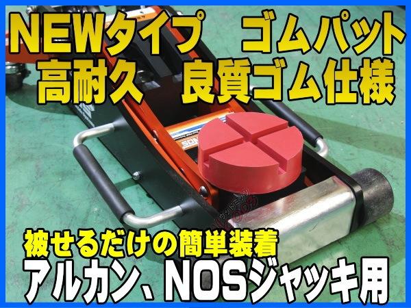 NEWタイプ ゴムパット 高耐久 良質 柔軟性ゴム仕様 被せるだけの簡単装着 アルカン ARCAN NOS ジャッキ用 ゴムパット ゴム受けパット