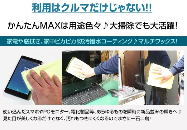 ガラス系コーティング剤 かんたんMAX かんたんマックス ケーエムクリーン