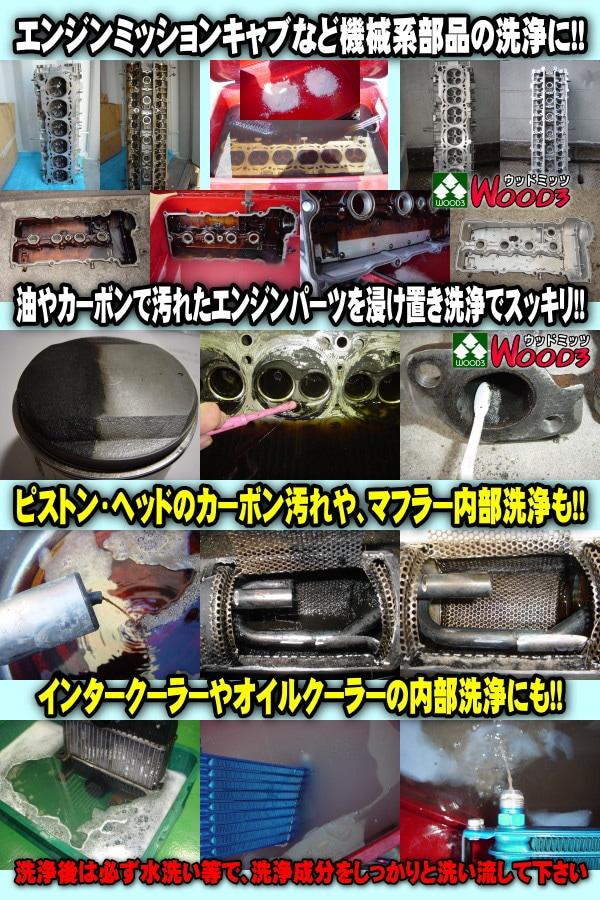 エンジン、ミッション、キャブなど機械系部品の洗浄に! 油やカーボンで汚れたエンジンパーツを浸け置き洗浄でスッキリ!