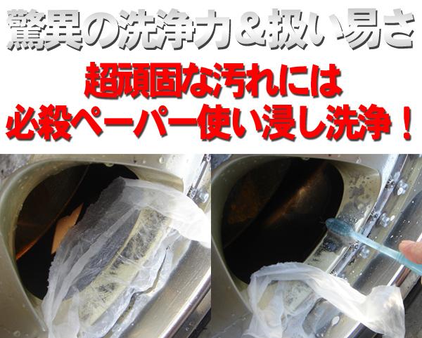 脅威の洗浄力と使いやすさ! 超頑固な汚れには必殺、ペーパー浸し洗浄