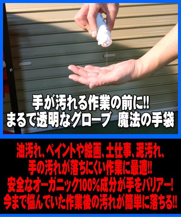 手が汚れる作業の前に! まるで透明なグローブ、魔法の手袋 油汚れ、ペイント、塗装、絵画、土仕事、泥汚れ、手の汚れが落ちにくい作業に最適!