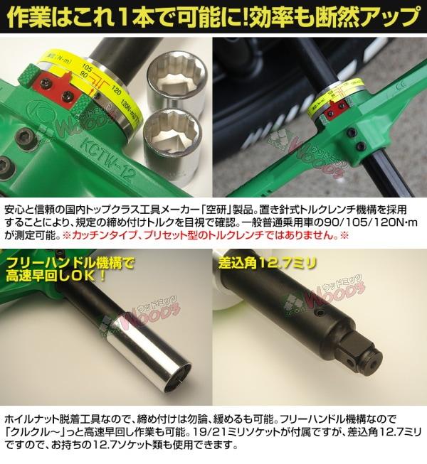 置き針式トルクレンチ機構を採用 国内トップクラスメーカー 空研