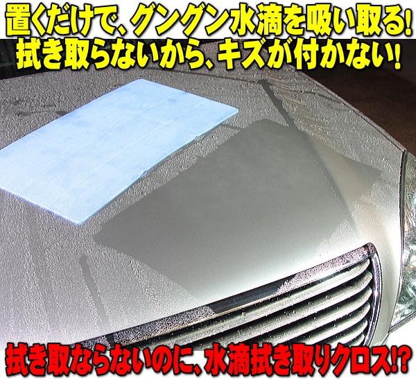置くだけで、グングン水滴を吸い取る! 拭き取らないから、キズが付かない! 洗車後の水滴拭き取り用、吸水クロス