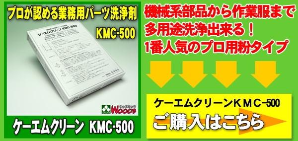 ケーエムクリーン kmc-500 業務用 アルカリ洗浄剤 粉末 浸漬洗浄タイプ
