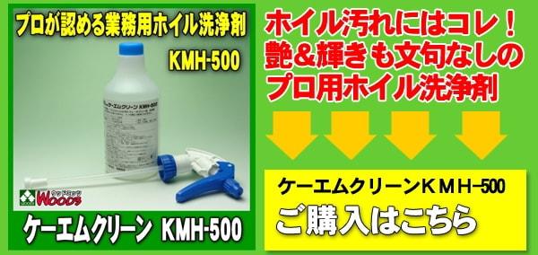 ケーエムクリーン KMH-500 業務用 酸性 アルミホイールクリーナー