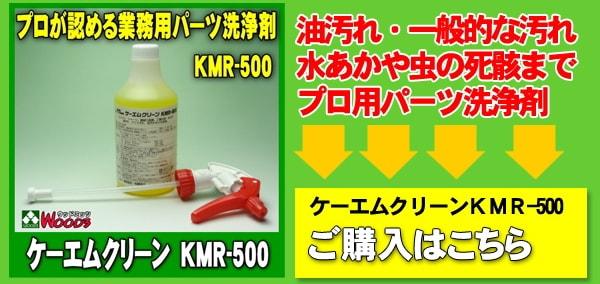 ケーエムクリーン kmr-500 業務用 アルカリ洗浄剤 即効性有 強力タイプ