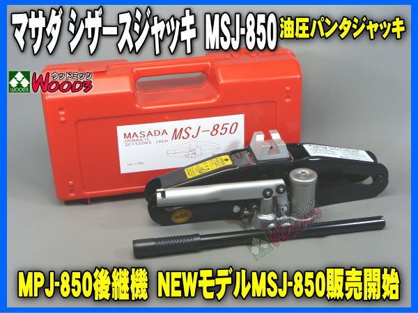マサダ シザースジャッキ msj-850 油圧パンタジャッキ