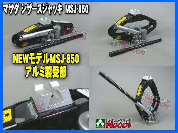 マサダ シザースジャッキ msj-850 油圧式パンタジャッキ 専用ケース付