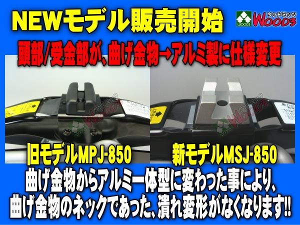 NEWモデル 受け部がアルミ製になったマサダ シザースジャッキ販売開始! 旧モデルmpj-850 NEWモデルmsj-850