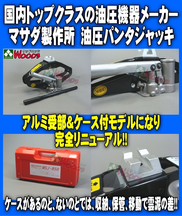 国内トップクラスの油圧機器メーカー マサダ製作所 油圧式パンタジャッキ