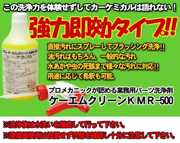 ケーエムクリーン kmr-500 業務用アルカリ洗浄剤 油汚れ グリス汚れ 整備 メンテナンス