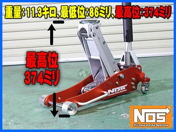 最高位 374ミリ タイヤ交換、軽作業に最適 アルミジャッキ 1.5トン NOS