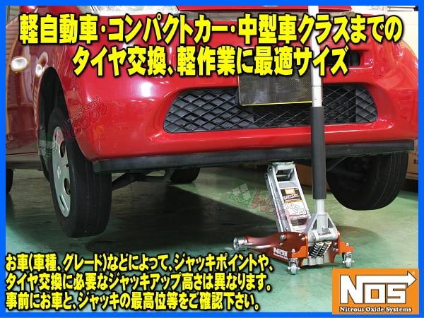 軽自動車 コンパクトカー 中型車クラスまでのタイヤ交換、軽作業に最適サイズ 1.5t アルミジャッキ