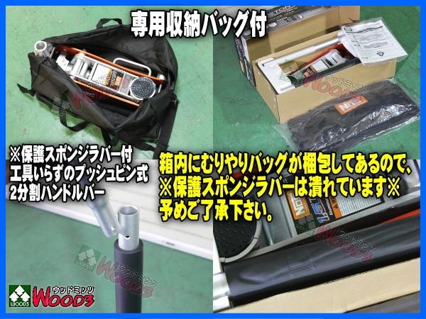 専用収納バッグ付 ハンドルは保護スポンジカバー プッシュピン 2分割ハンドル