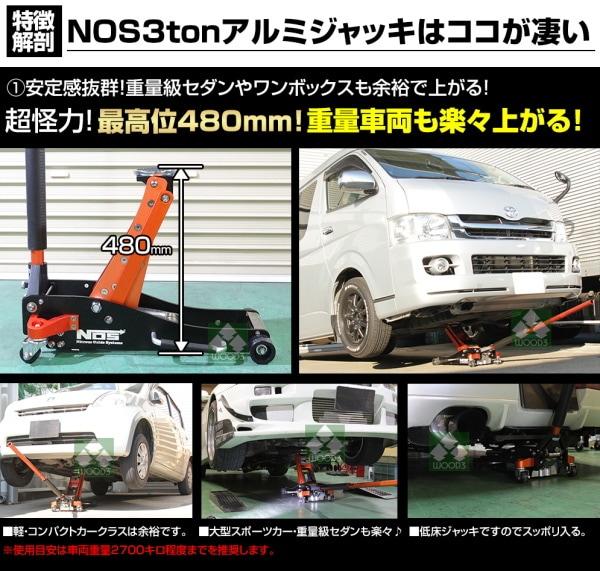 NOS 3ton アルミジャッキ 特徴 最高位480ミリ 重量車両も楽々上がる!