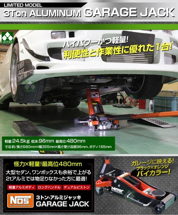 ハイパワーかつ軽量! 利便性と作業性に優れた1台! 怪力×軽量! 3トン アルミジャッキ