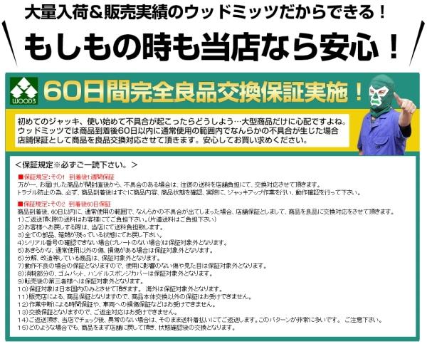 ウッドミッツ 安心60日保証制度付き NOS 3トン アルミジャッキ