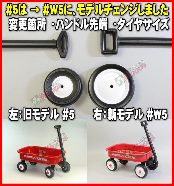 #5は#w5に、モデルチェンジ! ハンドル先端、タイヤサイズが変更